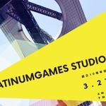 「プラチナゲームズ スタジオツアー」開催決定!創立10周年を記念したファン感謝イベントの画像