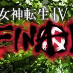 『真・女神転生IV FINAL』新たなDLC公開!ガテン猛者向け難易度「終末」や、歴代主人公と探索できるクエストなど