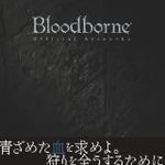 「Bloodborne Official Artworks」発売、「啓蒙」高まるイラストを多数収録の画像