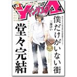 「少年エース」「ヤングエース」などのKADOKAWAコミック14誌が一斉電子化
