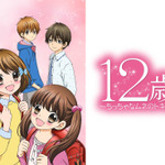 4月放映開始、テレビアニメ「12歳。~ちっちゃなムネのトキメキ~」の画像