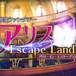 インテンスの新作脱出ゲームは童話!3DS『脱出ファンタジー アリス・イン・エスケープランド』発表