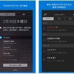 「女の子に約束しちゃだめ... 出来ない約束はね。」…iOS版『Cortana』日本向けに配信開始の画像