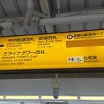 迷宮化進む「新宿駅」に新改札口がオープン、『新宿ダンジョン』制作者が「くそう…修正せんと…」と反応の画像