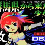 異色のMSX風STG『群馬県から来た少女・改』PC版がSteam Greenlightに登録の画像