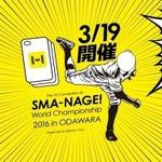 前代未聞の 「スマホケース投げ」世界大会が3月19日開催