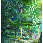 """NHK BSプレミアムの""""新海誠""""作品放送はまだまだ続く!3月18日に「ほしのこえ」、3月25日に「言の葉の庭」"""