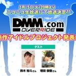 """DMMが""""新作アイドルプロジェクト""""を発表、『かんぱに☆ガールズ』『一血卍傑』を手がけるOVERRIDEがプロデュースの画像"""