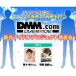 """DMMが""""新作アイドルプロジェクト""""を発表、『かんぱに☆ガールズ』『一血卍傑』を手がけるOVERRIDEがプロデュース"""