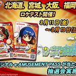 AC『実況パワフルプロ野球 BALL☆SPARK』北海道・宮城・大阪・福岡でロケテ実施、3月11日~13日にの画像