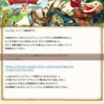 『ドラゴンクエストX』詐欺メールが進化、ドラクエ画像を使用したHTML形式に