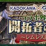 『チェインクロニクル』×「KADOKAWA」のコラボイベント開催決定!MF文庫Jの人気作家陣がシナリオ&キャラクターを担当の画像