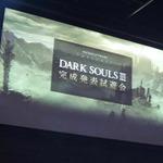 【レポート】『DARK SOULS III』完成発表試遊会で未公開エリア「不死街」をプレイ!の画像