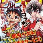 「週刊少年チャンピオン」もデジタル配信開始、秋田書店の全マンガ誌がデジタル化目指す
