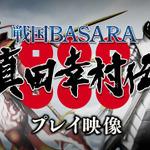 『戦国BASARA 真田幸村伝』プレイ映像公開、新しくなった幸村と政宗のアクションをチェックの画像