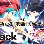 『.hack』と「ソードアート・オンライン」のコラボ決定!ついにカイトとキリトが出会う…!?の画像