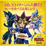 「遊戯王」×「ココイチ」コラボ決定!「封印されしエクゾディア」がカレー皿に…限定カードや「海馬のアタッシュケース」も