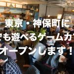 1人でも楽しめるボードゲームカフェ「アソビCafe」東京・神保町に4月オープン…土日祝なら5時間2000円の画像