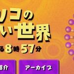 「マツコの知らない世界」でアーケードゲーム特集!4月12日まで無料配信中…『ギタドラ』や『ダンレボ』が登場の画像