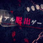 リアル脱出ゲーム×360度×ドラマだと…!?SCRAP監修の『サイコルームからの挑戦状』配信開始の画像