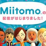 任天堂のスマホアプリ『Miitomo』ついに配信開始