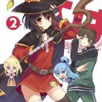 アニメ「この素晴らしい世界に祝福を!」第2期制作決定、オリジナルアニメ付き原作小説9巻は6月発売の画像