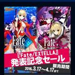 PS Vitaでも遊べる『Fate/EXTRA』シリーズ2作品がセール中!両方買っても3000円