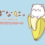 「ばなにゃ」7月TVアニメ放送開始…主人公は梶裕貴、バナナに潜むにゃんことは?