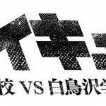 アニメ「ハイキュー!!」第3期制作決定、烏野高校 VS 白鳥沢学園高校が開幕