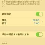 「iOS 9.3」公開、新機能「Night Shift」って正直どうなの?
