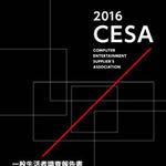 2016CESA一般生活者調査報告書 ~日本ゲームユーザー&非ユーザー調査~の画像