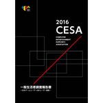 国内ゲーム人口は4,336万人、家庭用ゲーム機所有者数も明らかに ― 2016CESA一般生活者調査報告書