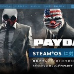 強盗FPS『PAYDAY 2』が期間限定で無料プレイ可能に―4月1日までの画像