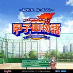 『甲子園物語』公式サイトの画像