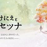 """海外ゲーマーが『いけにえと雪のセツナ』に期待する""""JRPGとの再会""""とはの画像"""