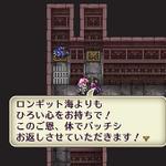 PS Vita/スマホ『ロマサガ2』配信開始!「日比谷 Bar」ではコラボメニューが登場の画像