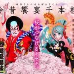 ボカロ「千本桜」が歌舞伎化!主演は中村獅童と初音ミク