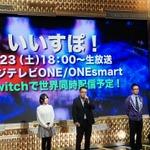 フジテレビのe-Sports番組「いいすぽ!」4月スタート…月1で2時間生放送、MCはバカリズム、実況は鈴木芳彦