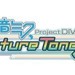 PS4『初音ミク Project DIVA Future Tone』2パック構成の詳細公開!『DIVA』『DIVA F』『mirai』『Arcade』の楽曲を収録の画像