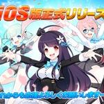 学園異能スリングショットRPG『イノセントベイン』iOS版が配信開始…リリース記念キャンペーンスタート