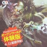 『討鬼伝2』発売日決定! 一足先にPS4版の体験版配信も