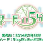 日本一ソフトウェア、PS Vita『世界一長い5分間』を発表の画像