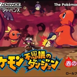 【Wii U DL販売ランキング】『ドラクエX』連続首位獲得、VC『ポケモン不思議のダンジョン』初登場ランクイン(3/28)