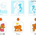 「コミクマ」動作とスタンプの例の画像