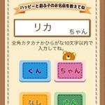 「しゃべくりラッキー」アプリでのキーワード登録画面の画像