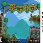 3DS『テラリア』体験版が配信開始、チュートリアルや専用ワールドがプレイ可能