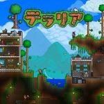 3DS『テラリア』体験版が配信開始、チュートリアルや専用ワールドがプレイ可能の画像