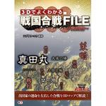 シブサワ・コウ監修の戦国時代解説本「3Dマップでよくわかる戦国合戦FILE ~真田編~」発売