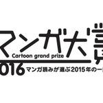 「ゴールデンカムイ」マンガ大賞2016グランプリに…北海道が舞台のサバイバルアクション