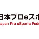 「日本プロeスポーツ連盟」設立 ― e-Sportsのプレイヤー・オーナー・大会をサポートし国内普及を目指すの画像